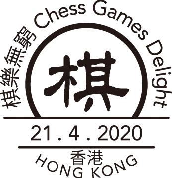 香港4月21日发行「儿童邮票�C棋乐无穷」特别邮票