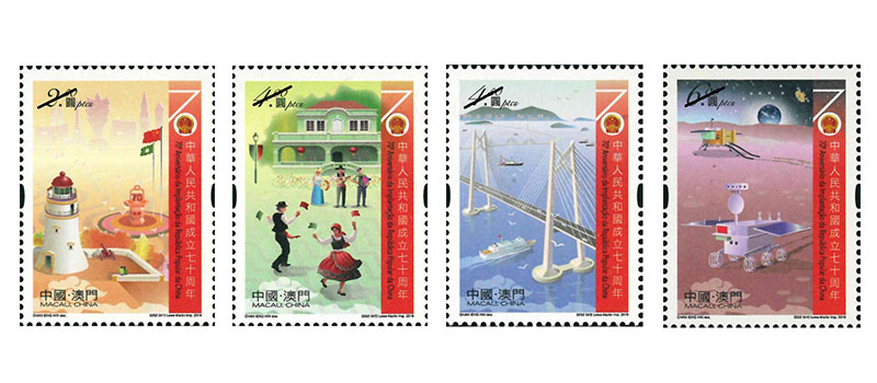Set of 4 stamps (MA620)