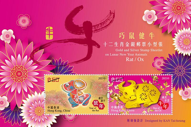 香港1月28日发行「十二生肖金银邮票小型张─巧鼠健牛」特别邮票