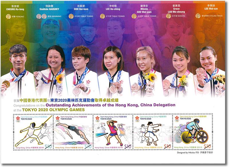 香港10月28日发型「祝贺中国香港代表团在东京2020奥林匹克运动会取得卓越成绩」特别邮票