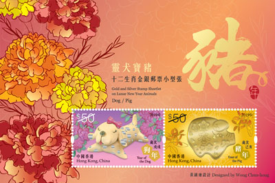 Gold and Silver Stamp Sheetlet on Lunar New Year Animals – Dog/Pig
