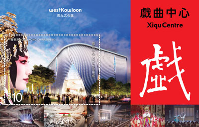West Kowloon Cultural District – Xiqu Centre