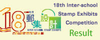 The 18th Inter-School Stamp Exhibits Competition